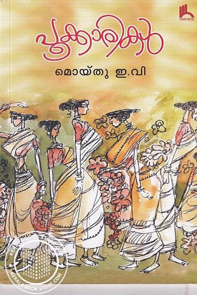 Cover Image of Book പൂക്കാരികള്