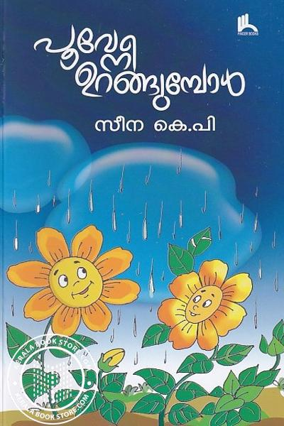 Cover Image of Book പൂവേ നീ ഉറങ്ങുമ്പോള്‍