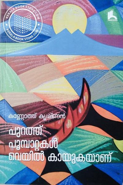 Cover Image of Book പുറത്ത് പൂമ്പാറ്റകള് വെയില് കായുകയാണ്