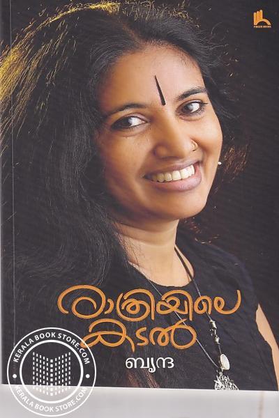Cover Image of Book രാത്രിയിലെ കടല്