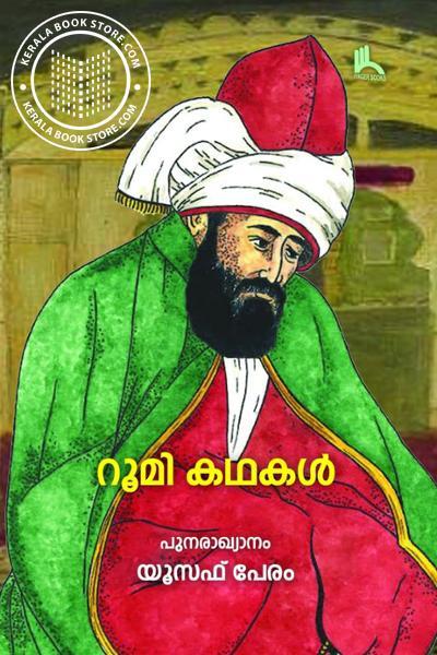 Cover Image of Book റൂമിക്കഥകള് പുന-യൂസഫ് പേരം