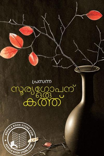 Image of Book സൂര്യഗോപന് ഒരു കത്ത്