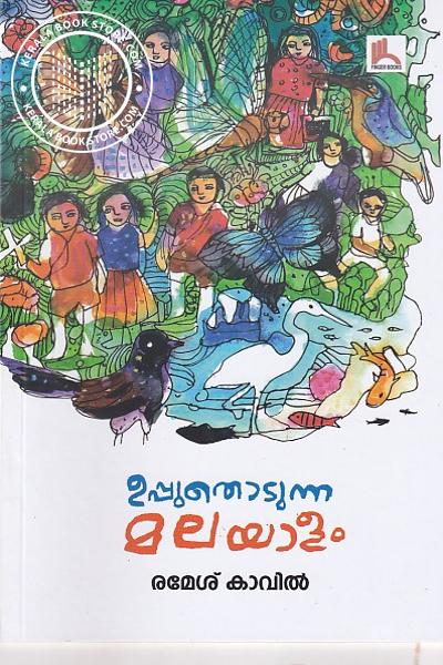 Cover Image of Book ഉപ്പുതൊടുന്ന മലയാളം