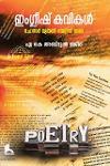 Thumbnail image of Book ഇംഗ്ലീഷ് കവിതകള് ചോസര് മുതല് എലിയറ്റ് വരെ