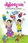 Thumbnail image of Book കിളിത്തൂവല്