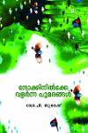 Thumbnail image of Book നോക്കി നില്ക്കേ വളര്ന്ന പൂമരങ്ങള്