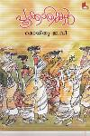 Thumbnail image of Book പൂക്കാരികള്