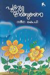 Thumbnail image of Book പൂവേ നീ ഉറങ്ങുമ്പോള്