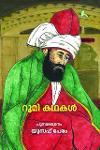 Thumbnail image of Book റൂമിക്കഥകള് പുന-യൂസഫ് പേരം