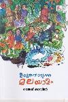 Thumbnail image of Book ഉപ്പുതൊടുന്ന മലയാളം