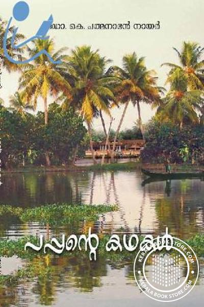 Cover Image of Book Pappante Kathakal