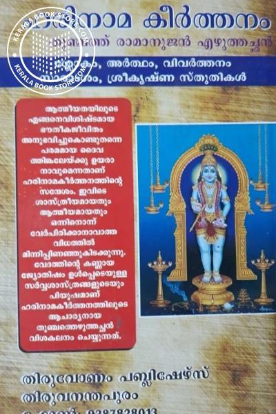 back image of ഹരിനാമകീര്ത്തനം - തുഞ്ചത്ത് രാമാനുജന് എഴുത്തച്ഛന്
