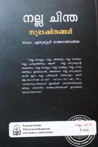 back image of നല്ല ചിന്ത