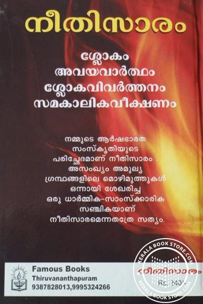 back image of നീതിസാരം സമ്പൂര്ണ്ണ വ്യഖ്യാനം