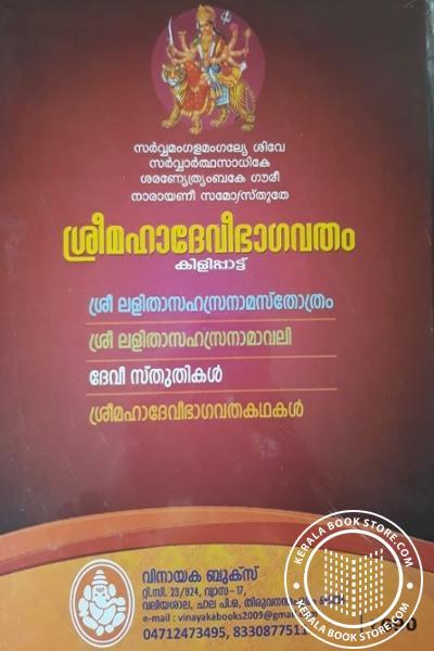 back image of ശ്രീ മഹാദേവീ ഭാഗവതം - കിളിപ്പാട്ട്