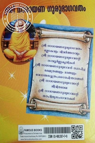 back image of ശ്രീ നാരായണ ഗുരു ഭാഗവതം