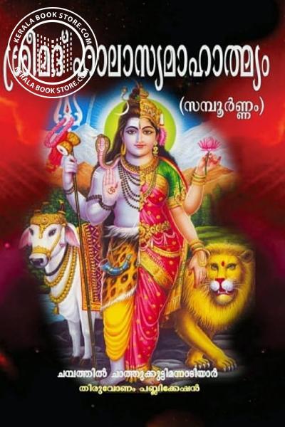 back image of ശ്രീമദ് ഹാലാസ്യമാഹാത്മ്യം - സമ്പൂര്ണം