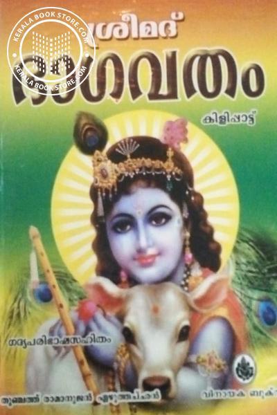 back image of ശ്രീമഹാഭാഗവതം - അമ്പലപ്പുഴ ശാരാദാമ്മ