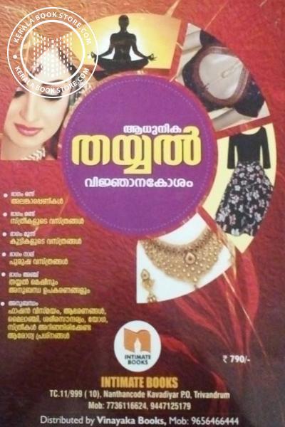 back image of ആധുനിക തയ്യല് വിജ്ഞാനകോശം