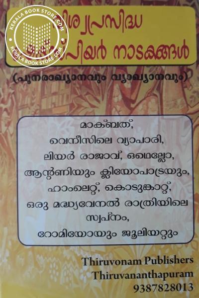 back image of വിശ്വപ്രസിദ്ധ ഷേക്സ്പിയര് നാടകങ്ങള്