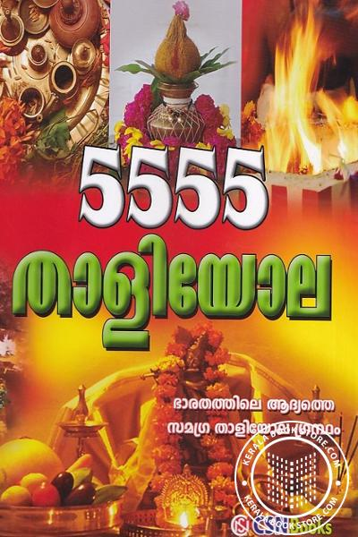Cover Image of Book 5555 താളിയോല