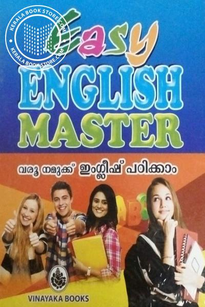 Cover Image of Book ഈസി ഇംഗ്ലിഷ് മാസ്റ്റര്