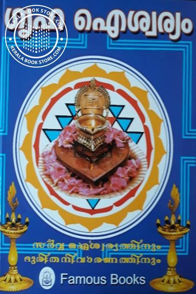 Cover Image of Book ഗൃഹ ഐശ്വര്യം