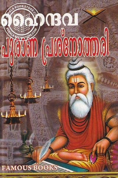 Cover Image of Book ഹൈന്ദവ പുരാണ പ്രശ്നോത്തരി