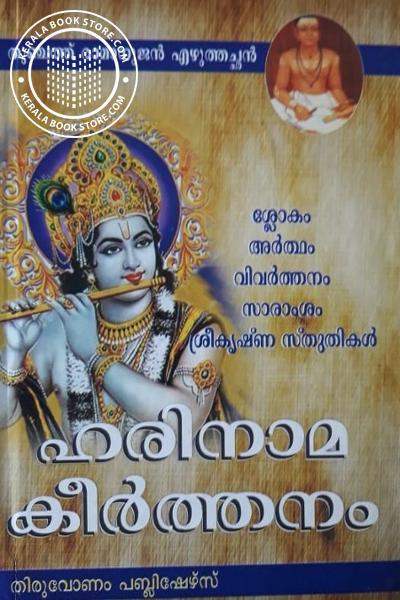 Cover Image of Book ഹരിനാമകീര്ത്തനം - തുഞ്ചത്ത് രാമാനുജന് എഴുത്തച്ഛന്