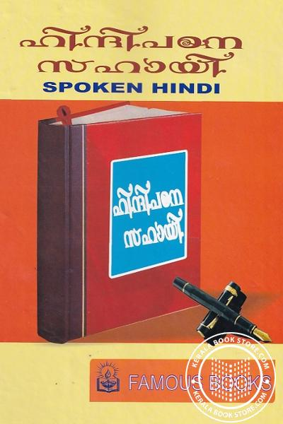 Cover Image of Book ഹിന്ദി പഠന സഹായി