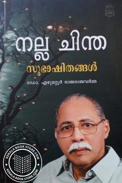 Cover Image of Book നല്ല ചിന്ത