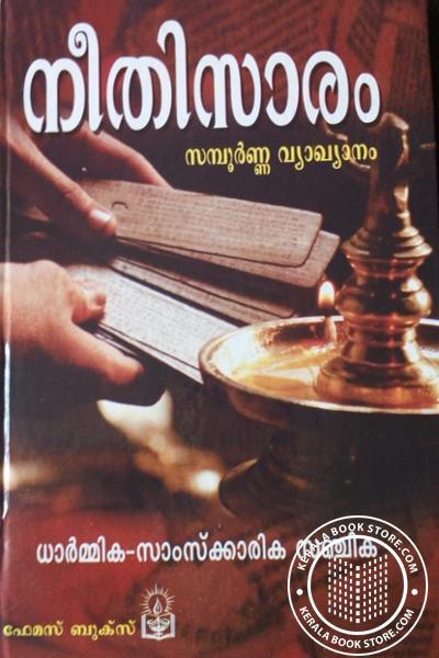 Cover Image of Book നീതിസാരം സമ്പൂര്ണ്ണ വ്യഖ്യാനം