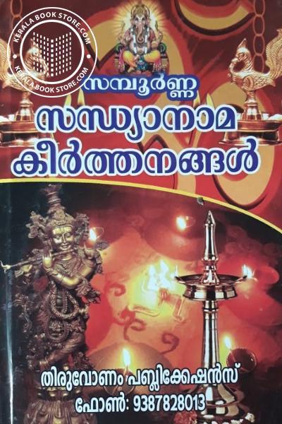 Cover Image of Book സമ്പൂര്ണ്ണ സന്ധ്യാനാമകീര്ത്തനങ്ങള്
