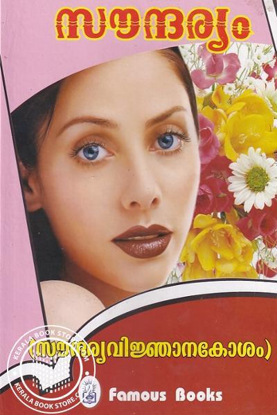 Cover Image of Book സൗന്ദര്യ വിജ്ഞാനകോശം