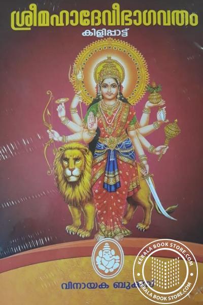 Image of Book ശ്രീ മഹാദേവീ ഭാഗവതം - കിളിപ്പാട്ട്