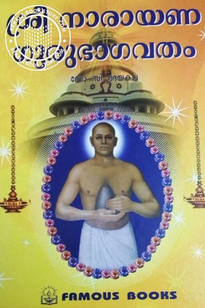 Cover Image of Book ശ്രീ നാരായണ ഗുരു ഭാഗവതം