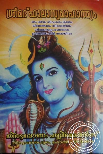 Cover Image of Book ശ്രീമദ് ഗാലാസ്യമാഹാത്മ്യം