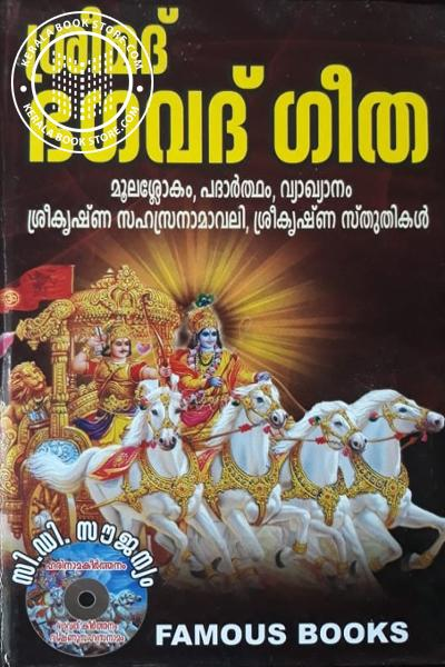 Cover Image of Book ശ്രീമദ് ഭഗവദ്ഗീത - എന് ചന്ദ്രശേഖരന്
