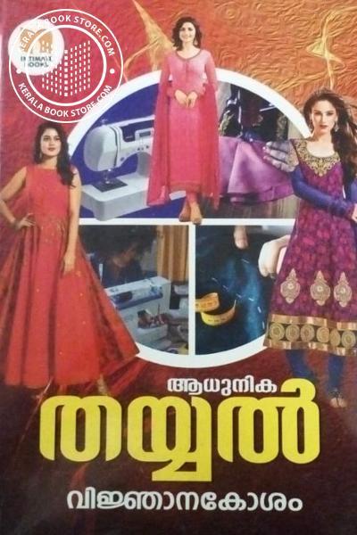 Cover Image of Book തയ്യല് പഠന സഹായി സ്ദ്വ്ക്യൂഎ