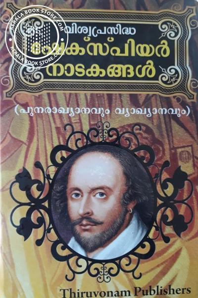 Cover Image of Book വിശ്വപ്രസിദ്ധ ഷേക്സ്പിയര് നാടകങ്ങള്