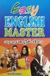 Thumbnail image of Book ഈസി ഇംഗ്ലിഷ് മാസ്റ്റര്