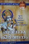 Thumbnail image of Book ഹരിനാമകീര്ത്തനം - തുഞ്ചത്ത് രാമാനുജന് എഴുത്തച്ഛന്
