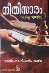 Thumbnail image of Book നീതിസാരം സമ്പൂര്ണ്ണ വ്യഖ്യാനം