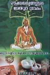 Thumbnail image of Book ഔഷധ സസ്യങ്ങളുടെ അത്ഭുത ലോകം ര്റ്റെര്