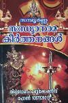 Thumbnail image of Book സമ്പൂര്ണ്ണ സന്ധ്യാനാമകീര്ത്തനങ്ങള്