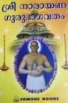 Thumbnail image of Book ശ്രീ നാരായണ ഗുരു ഭാഗവതം