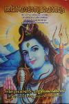 Thumbnail image of Book ശ്രീമദ് ഗാലാസ്യമാഹാത്മ്യം