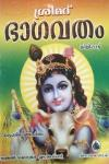 Thumbnail image of Book ശ്രീമഹാഭാഗവതം - അമ്പലപ്പുഴ ശാരാദാമ്മ