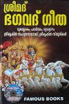 Thumbnail image of Book ശ്രീമദ് ഭഗവദ്ഗീത - എന് ചന്ദ്രശേഖരന്