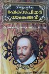 Thumbnail image of Book വിശ്വപ്രസിദ്ധ ഷേക്സ്പിയര് നാടകങ്ങള്